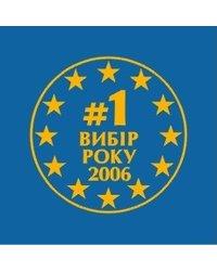 Wybór Roku na Ukrainie 2006 - zdjęcie