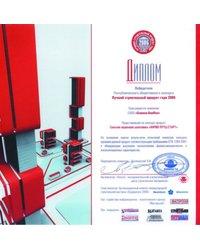 ACRYL PUTZ Produkt Roku na Białorusi 2006 - zdjęcie