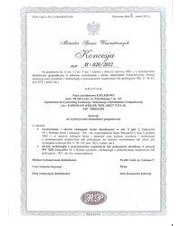 Koncesja Ministrestwo Spraw Wewnętrznych - zdjęcie