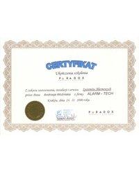 Certyfikat ukończenia szkolenia Paradox - zdjęcie