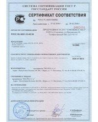 Certyfikaty GOST - zdjęcie