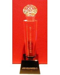 Best Service Provider 2007/2008: Dostawca Roku dla Volkswagena w Chinach - zdjęcie