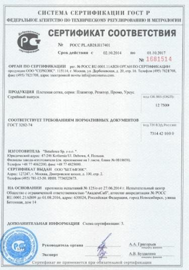 Certyfikat Rosja - Siatka pleciona 2014 Betafence