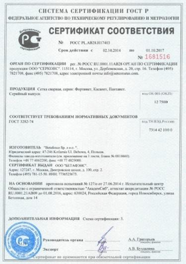 Certyfikat Rosja - Siatka zgrzewana 2014
