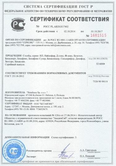 Certyfikat Rosja -  Słupy 2014 Betafence