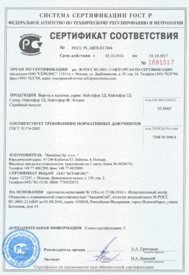 Certyfikat Rosja - Bramy 2014 Betafence