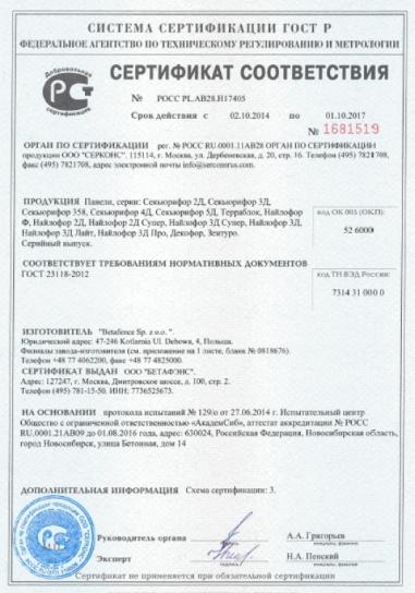 Certyfikat Rosja - Panele 2014 Betafence