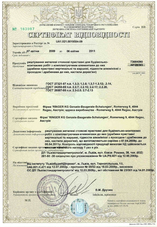 Certyfikat UA1.021.0019585-09 dla firmy Ringer